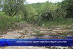 Силна градушка удари Северозападна България