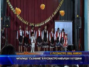 Читалище Русокастро на 100 г.