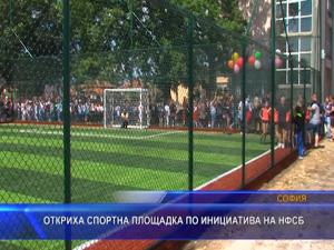 Отркиха спортна площадка по инициатива на НФСБ