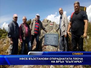 НФСБ възстанови откраднатата плоча на връх Българка