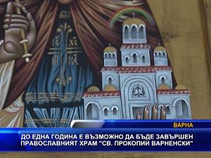 """До година може да бъде завършен храм """"Св. Прокопий"""""""