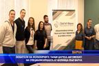 Любители на фолклора дариха автомобил на АГ-болницата във Варна