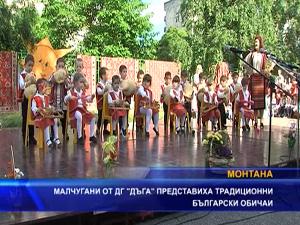 "Малчугани от ДГ № 5 ""Дъга"" представиха традиционни български обичаи"