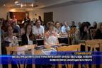 Месец преди лято 2019 туристическият бранш обсъжда новите изменения в законодателството