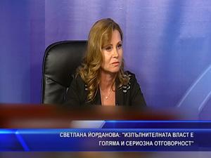 Светлана Йорданова: Изпълнителната власт е голяма и сериозна отговорност