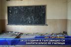 За 22 години в търговищко са закрити близо 80 училища