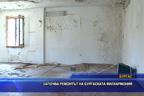 Започва ремонтът на бургаската Филхармония