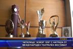 """Читалище """"Извор 1959"""" с награда от международен театрален фестивал"""