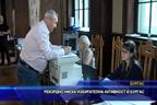 Рекордно ниска избирателна активност в Бургас