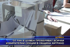 От РИК в Шумен проверяват всички избирателни секции в община Хитрино