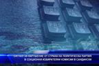Сигнал за нарушение в секционни избирателни комисии в Сандански