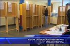 Избори за европейски парламент в 21 страни от Европа