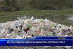 Без пластмасови изделия за еднократна употреба от 2021г.