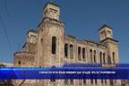 Синагогата във Видин ще бъде възстановена