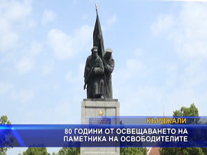 80 години от освещаването на Паметника на освободителите