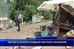 Цигани в Созопол тормозят местното население