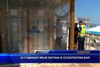 25 годишен мъж загина в созополско заведение