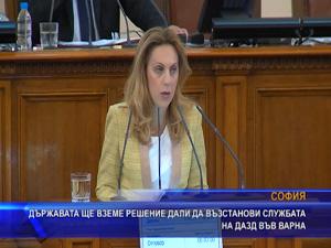 Марияна Николова: Държавата ще вземе решение дали да възстанови службата на ДАЗД във Варна