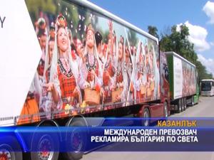 Международен превозвач рекламира България по света