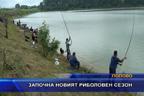 Започна новият риболовен сезон