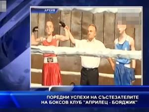 """Поредни успехи на състезателите на боксов клуб """"Априлец"""" - Бояджик"""
