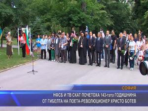 НФСБ и ТВ СКАТ почетоха 143-тата годишнина от гибелта на поета-революционер Христо Ботев