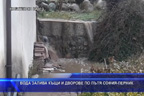 Вода залива къщи и дворове по пътя София - Перник