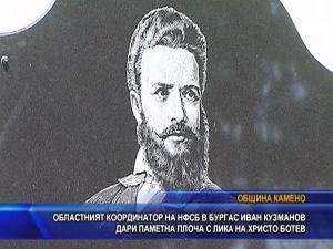 Областният координатор на НФСБ в Бургас Иван Кузманов дари паметна плоча с лика на Христо Ботев