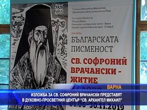 Изложба за св. Софроний Врачански представят във Варна