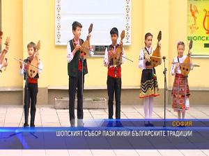 Шопският събор пази живи българските традиции