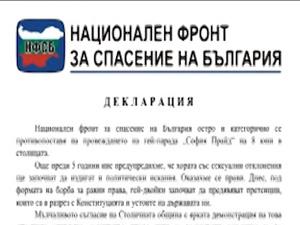 Декларация на НФСБ срещу гей-парада