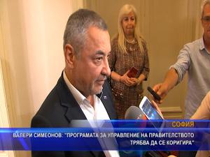 Валери Симеонов иска промяна на управленската програма