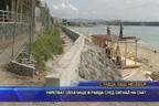Укрепват свлачище в Равда след сигнал на ТВ СКАТ