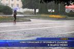 Няма поражения от проливните дъждове в община Плевен