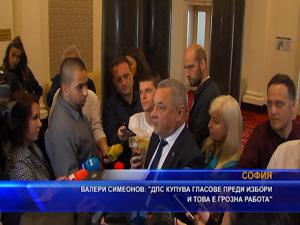 """Валери Симеонов: """"В България масово се купуват цигански гласове, особено за Евроизборите"""""""