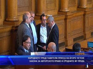 Народните представители приеха на второ четене промените в Закона за авторското право и сродните му права