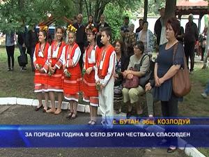 За поредна година в село Бутан честваха Спасовден