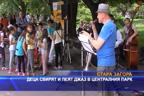 Деца свирят и пеят джаз в централния парк на Стара Загора