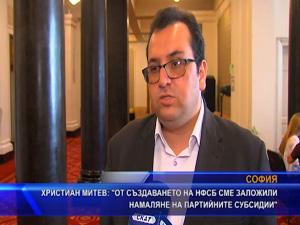 Христиан Митев: От създаването на НФСБ сме заложили намаляване на партийните субсидии