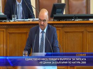 Единственo НФСБ повдига въпроса за липсата на данни за България Натура 2000