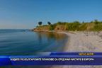Водите по българските плажове са сред най-чистите в Европа