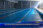 Да се върне ли плуването като задължителна дисциплина в училищата?
