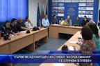 """Първи международен фестивал """"Акордеомания"""" се открива в Плевен"""