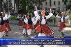 В Омуртаг честват 31 години от от втория български космически полет