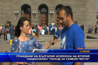 """Граждани на България излязоха на втория национален """"Поход за семейството"""""""