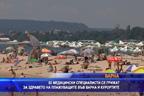 62 медицински специалисти се грижат за здравето на плажуващите във Варненско