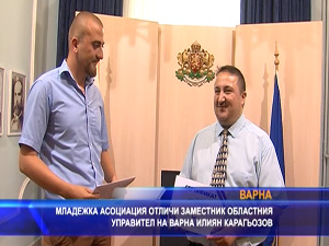 Младежка организация отличи заместник областния упавител на Варна Илиян Карагьозов