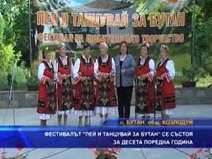 """Фестивалът """"Пей и танцувай за Бутан'' се състоя за десета поредна година"""