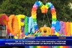 За 12-ти пореден път Гей парадът погази традиционните разбирания за морал и приличие
