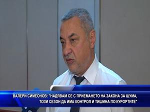 Симеонов: Надявам се с приемането на закона за шума да има контрол и тишина по курортите
